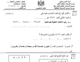 منصة عمر التعليمية   اختبار تشخيصي في مادة الرياضيات للصف الخامس