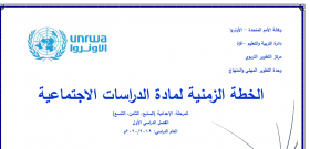 منصة عمر التعليمية   خطة زمنية في مادة الدراسات الاجتماعية للصف الثامن الفصل الأول