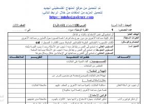 منصة عمر التعليمية   تحضير الوحدة الثالثة في اللغة العربية (ذكاء فأرة) للصف الثالث الفصل الأول