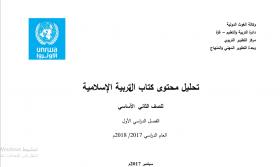 منصة عمر التعليمية   تحليل  لمادة التربية الإسلامية للصف الثاني الفصل الأول