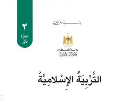 منصة عمر التعليمية   كتاب التربية الإسلامية الفصل الأول للصف الثاني