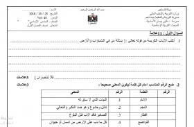 منصة عمر التعليمية | امتحان نصف الفصل الأول في مادة التربية الإسلامية للصف السادس