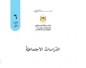 منصة عمر التعليمية   كتاب الدراسات الاجتماعية للصف السادس الفصل الأول