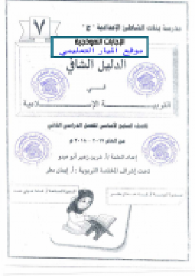 منصة عمر التعليمية | اجابة الدليل الشافي في التربية الاسلامية للصف السابع - الفصل الثاني