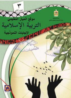 منصة عمر التعليمية | اجابات كتاب التربية الاسلامية - الصف الثالث - الفصل الثاني