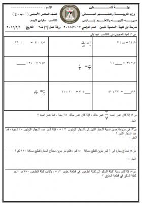 منصة عمر التعليمية | ورقة عمل  لمادة الرياضيات  - الصف السادس-  الفصل الدراسي الثاني