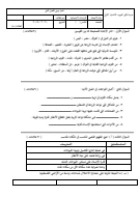 منصة عمر التعليمية | اختبار يومي لشهر فبراير في الدراسات الاجتماعية للصف الخامس الفصل الثاني .