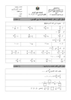 منصة عمر التعليمية   امتحان رياضيات للصف الخامس -الفصل الثاني