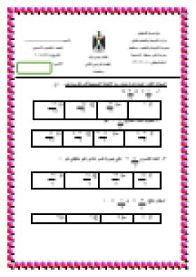 منصة عمر التعليمية   امتحان رياضيات الوحدة السادسة للصف الخامس الفصل الثاني