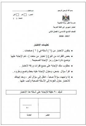 منصة عمر التعليمية   امتحان شهرين لمادة  اللغة العربية -الصف التاسع  - الفصل الدراسي الثاني