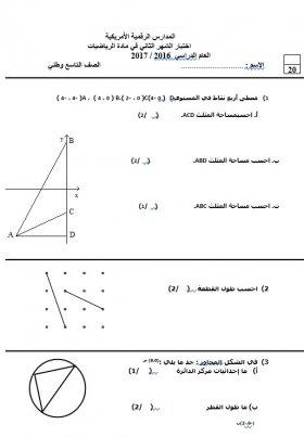 منصة عمر التعليمية   امتحان لمادة  الرياضيات -الصف التاسع - الفصل الدراسي الثاني