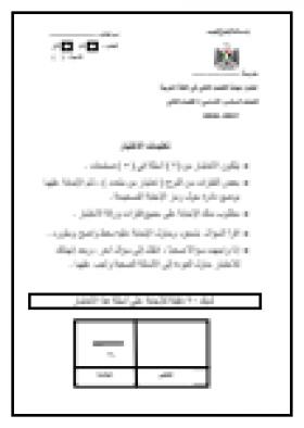 منصة عمر التعليمية | امتحان نهائي  للفصل الثاني في مادة اللغة العربية للصف السادس