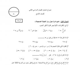 منصة عمر التعليمية   اختبار نهائي للصف التاسع في مادة الرياضيات الفصل الثاني نموذج4