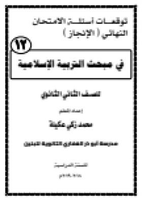 منصة عمر التعليمية   امتحان تربية اسلامية للصف الثاني عشر ادبي وعلمي -الفصل الثاني