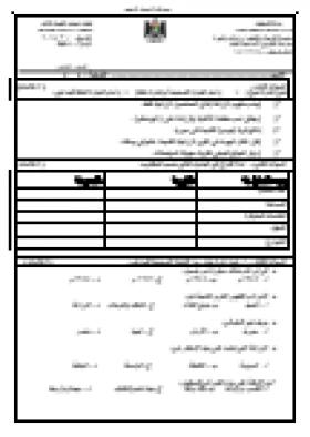 منصة عمر التعليمية | امتحان فصلي لمادة الدراسات الاجتماعية للصف الخامس -الفصل الثاني