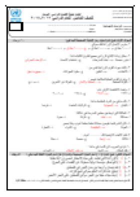 منصة عمر التعليمية | نموذج 1 لاجابات امتحان الدراسات الاجتماعية للصف الخامس -الفصل الثاني