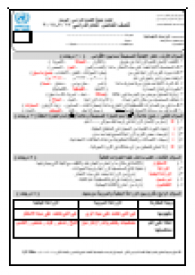 منصة عمر التعليمية | نموذج2 لاجابات امتحان الدراسات الاجتماعية للصف الخامس -الفصل الثاني
