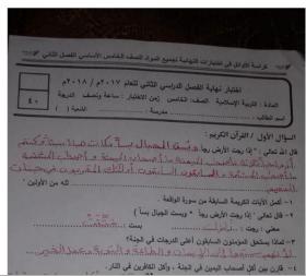 منصة عمر التعليمية   لمتحان نهائي تربية اسلامية للصف الخامس الفصل الثاني