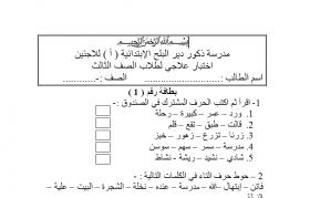 منصة عمر التعليمية   اختبار علاجي لمادة اللغة العربية للصف الثالث