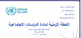 منصة عمر التعليمية   خطة زمنية في مادة الدراسات الاجتماعية للصف السادس الفصل الأول