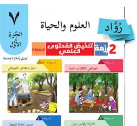 منصة عمر التعليمية | تلخيص للمحتوى العلمي في مادة العلوم للصف السابع الفصل الأول