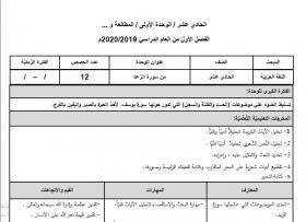 منصة عمر التعليمية | تحضير في مادة اللغة العربية للصف الحادي عشر العلمي الفصل الأول