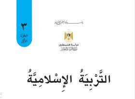 منصة عمر التعليمية | كتاب التربية الإسلامية الجزء الأول الصف الثالث
