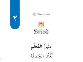 منصة عمر التعليمية | دليل المعلم في مادة اللغة العربية للصف الثاني