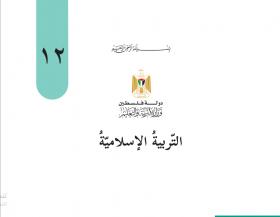 منصة عمر التعليمية   كتاب التربية الإسلامية للتوجيهي