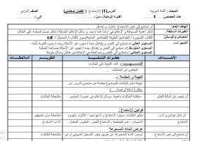 منصة عمر التعليمية | تحضير درس (الفضل لمعلمتي) في مادة اللغة العربية للصف الرابع الفصل الأول