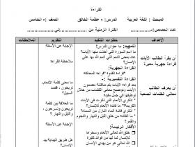 منصة عمر التعليمية | تحضير في مادة اللغة العربية للصف الخامس الفصل الأول