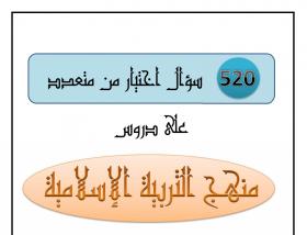 منصة عمر التعليمية   520 سؤال في مادة التربية الإسلامية للصف الثاني عشر