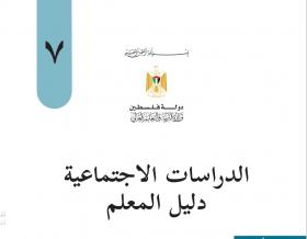 منصة عمر التعليمية | دليل المعلم في مادة الدراسات الاجتماعية للصف السابع