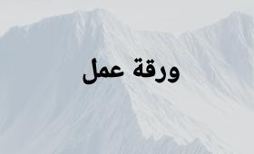 منصة عمر التعليمية | اوراق عمل لغة عربية