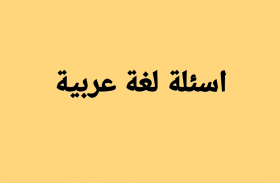 منصة عمر التعليمية | اسئلة مراجعة عربي صف سادس الفصل الثاني
