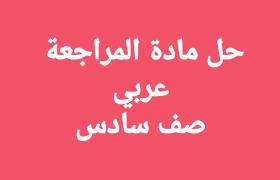 منصة عمر التعليمية | اجابات مواد المراجعة لدروس اللغة العربية صف سادس *فصل ثاني *