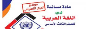 منصة عمر التعليمية   مادة مساندة في اللغة العربية الصف الثالث الفصل الثاني