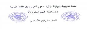 منصة عمر التعليمية | مادة اثرائية في اللغة العربية للصف الرابع الفصل الثاني