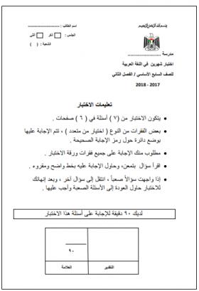 منصة عمر التعليمية | امتحان شهرين لمادة اللغة العربية - الصف السابع -  الفصل الدراسي الثاني