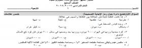 منصة عمر التعليمية | اختبار الشهر الاول في مادة العلوم والحياة للصف السابع الفصل الثاني