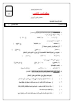 منصة عمر التعليمية   اختبار لمادة الدراسات االجتماعية - الصف السادس -الفصل الثاني