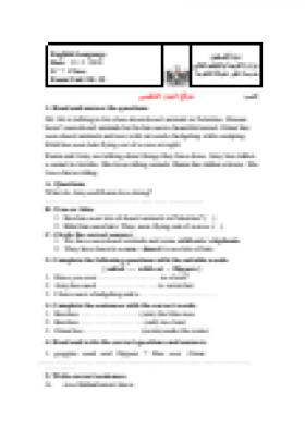 منصة عمر التعليمية   امتحان مادة اللغة الانجليزية للصف السادس -الفصل الثاني