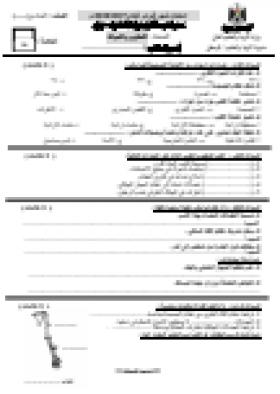منصة عمر التعليمية | امتحان في مادة العلوم للصف السادس -الفصل الثاني