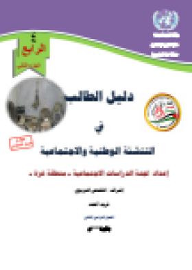 منصة عمر التعليمية | بطاقات عمل لمادة التنشئة الوطنية والاجتماعية للصف الرابع -الفصل الثاني