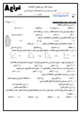 منصة عمر التعليمية | اختبار شهر فبراير في مادة العلوم للصف السابع الفصل الثاني