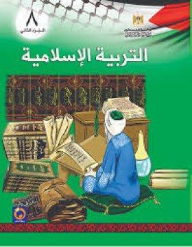 منصة عمر التعليمية | اجابات كتاب التربية الاسلامية للصف الثامن الفصل الثاني