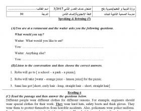 منصة عمر التعليمية   امتحان نصف الفصل الثاني في مبحث اللغة الانجليزية للصف الثامن الاساسي
