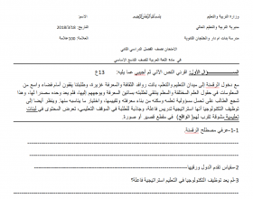 منصة عمر التعليمية   امتحان نصف الفصل الدراسي الثاني في مبحث اللغة العربية لطلاب الصف التاسع الاساسي