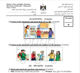 منصة عمر التعليمية   امتحان نهاية الفصل الثاني في مبحث اللغة الانجليزية للصف الثامن الاساسي