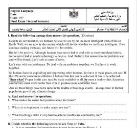 منصة عمر التعليمية | امتحان نهائي لطلاب الصف العاشر في مبحث اللغة الانجليزية للفصل الدراسي الثاني